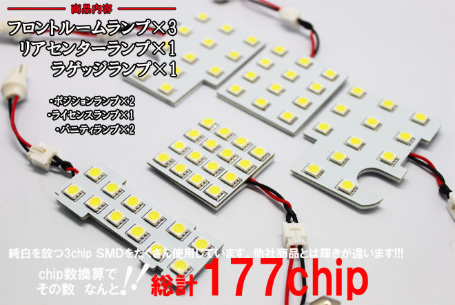 超激明 MOVE LATTE(ムーヴラテ)L550S/L560S Conte(コンテ)L575S/585S専用 LEDルームランプ 超豪華セット!! 3chip SMD全使用