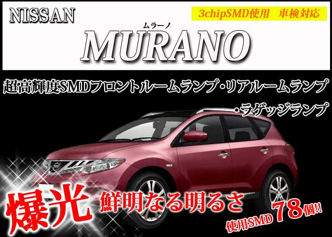 NISSAN MURANO(ムラーノ)Z51専用 全純白3chip SMD採用 ポン付けタイプ フロントルームランプ リアルームランプ ラゲッジランプ 5点セット
