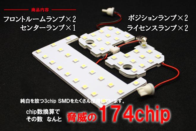 超激明 TOYOTA シエンタ(SIENTA) NCP8# ルームランプ超豪華セット!! 3chip SMD使用 フロント リア ラゲッジ