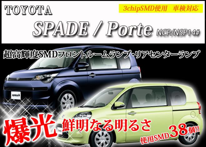 【新発売】超激明 TOYOTA(トヨタ) SPADE(スペイド) Porete(ポルテ) NCP/NSP14# ルームランプセット オプション選択で合計7セット 3chip SMD全使用